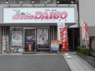 写真館&貸衣裳 スタジオ醍醐の店舗画像1