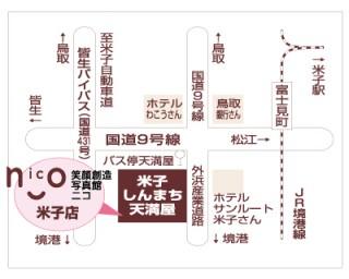 笑顔創造写真館 nico(ニコ)米子店の店舗画像2