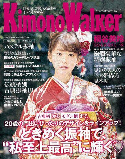 Kimono Walker(キモノウォーカー)