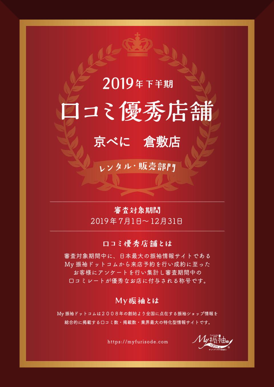 倉敷店・口コミ賞状2019下半期