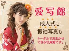 愛写館 横浜本店の店舗画像1