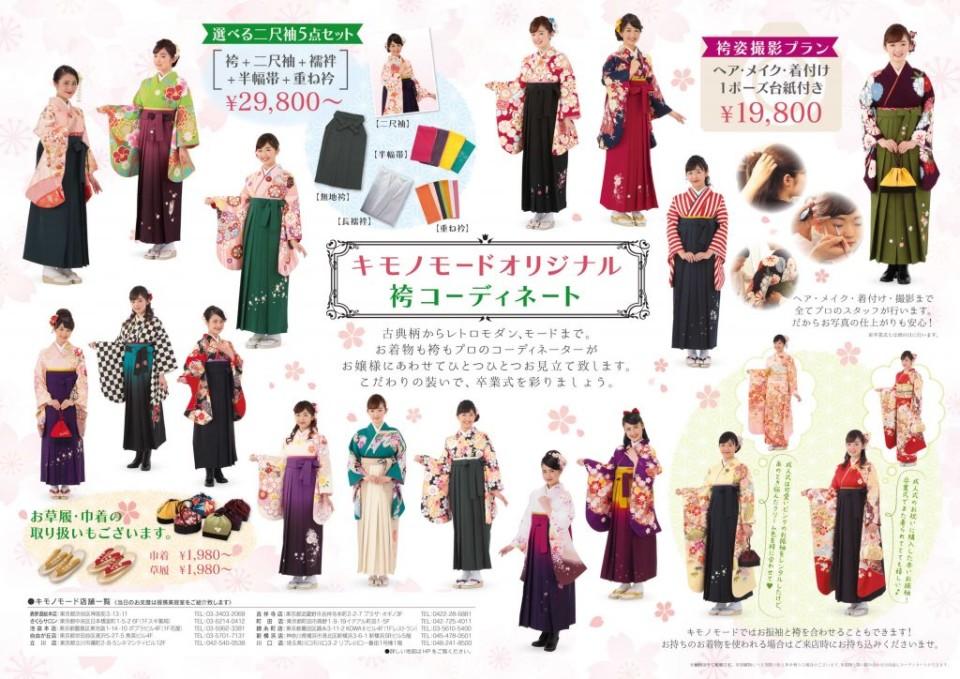 1905_hakama_b-1024x724hakama