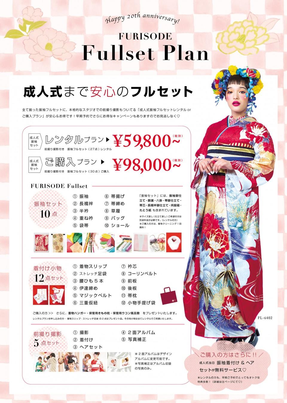 KIKYO2018-menu1
