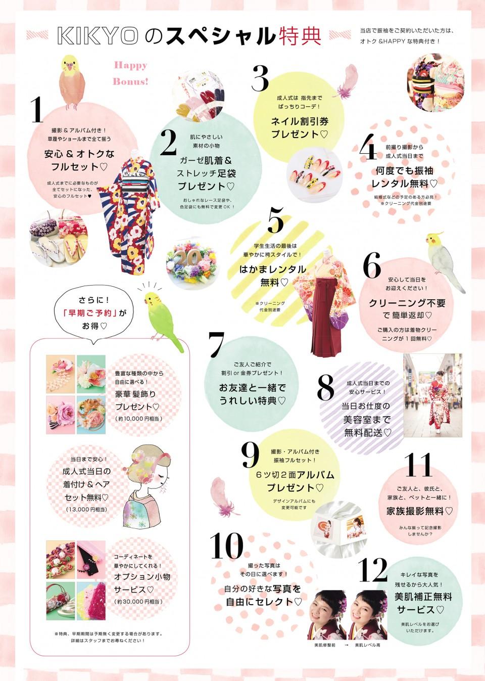 KIKYO2018-menu2