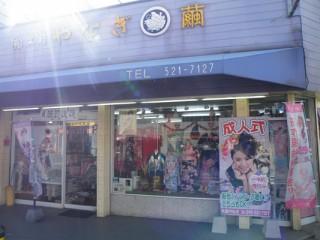 呉服 やなぎの店舗画像1