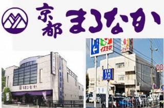 京都まるなか 宇治店