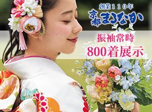 振袖専門店 京都まるなか イズミヤ大久保店の店舗画像1