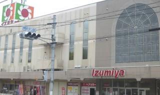 振袖専門店 京都まるなか イズミヤ大久保店の店舗画像2