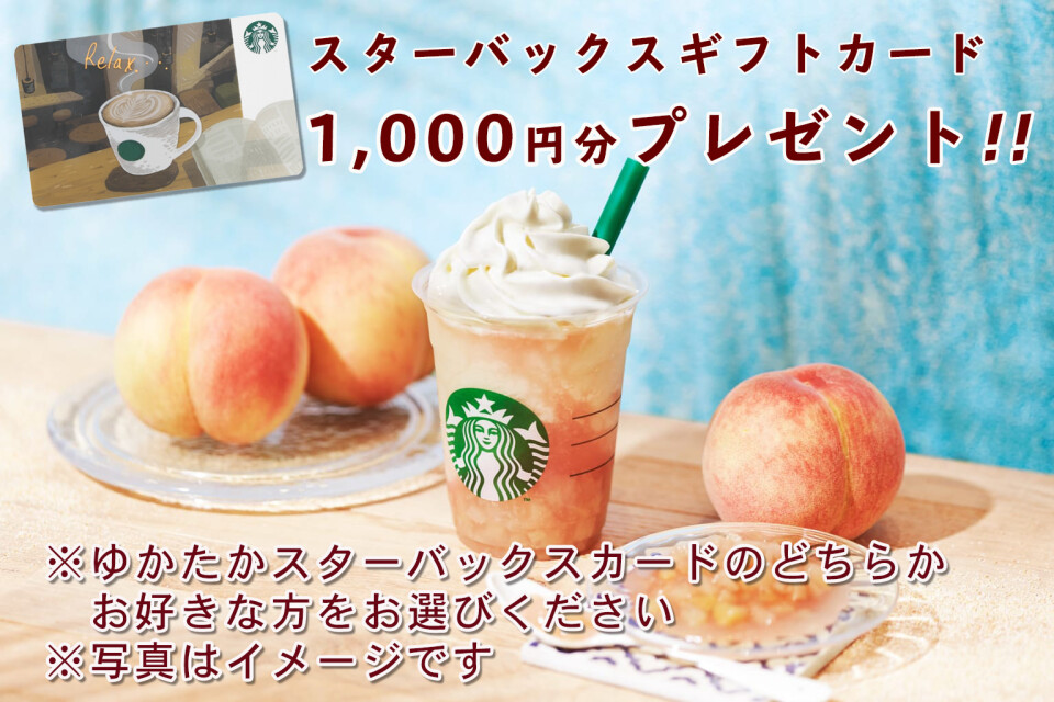 starbucks-peach19summer_001