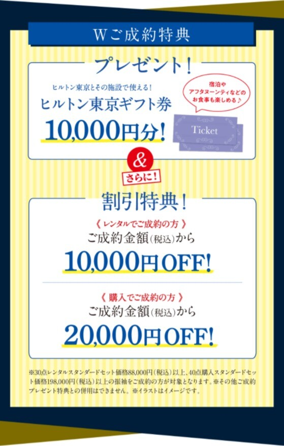 6shinjukuFireShot Capture 027 - 【ヒルトン東京】一蔵 新宿店オープン2周年を記念して、スーパーSALEを開催!【成人式の振袖レンタル・販売・ママ振】 振袖の一蔵(公式)-_ - furisode-ichikura.jp