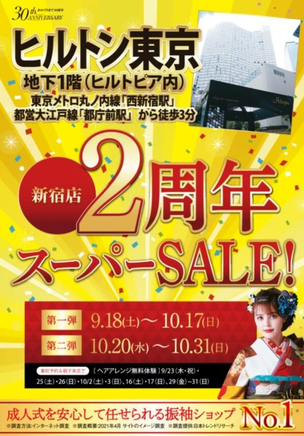 1shinjukuFireShot Capture 022 - 【ヒルトン東京】一蔵 新宿店オープン2周年を記念して、スーパーSALEを開催!【成人式の振袖レンタル・販売・ママ振】 振袖の一蔵(公式)-_ - furisode-ichikura.jp