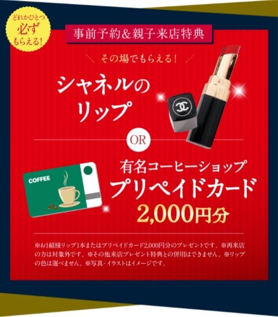 2shinjukuFireShot Capture 023 - 【ヒルトン東京】一蔵 新宿店オープン2周年を記念して、スーパーSALEを開催!【成人式の振袖レンタル・販売・ママ振】 振袖の一蔵(公式)-_ - furisode-ichikura.jp