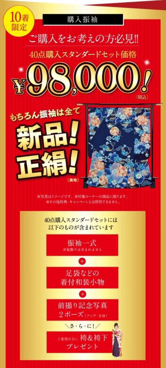 4shinjukuFireShot Capture 025 - 【ヒルトン東京】一蔵 新宿店オープン2周年を記念して、スーパーSALEを開催!【成人式の振袖レンタル・販売・ママ振】 振袖の一蔵(公式)-_ - furisode-ichikura.jp