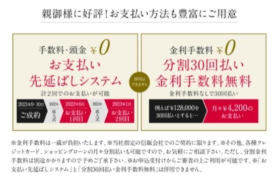 8shinjukuFireShot Capture 029 - 【ヒルトン東京】一蔵 新宿店オープン2周年を記念して、スーパーSALEを開催!【成人式の振袖レンタル・販売・ママ振】 振袖の一蔵(公式)-_ - furisode-ichikura.jp
