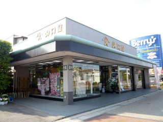 山口屋の店舗画像1
