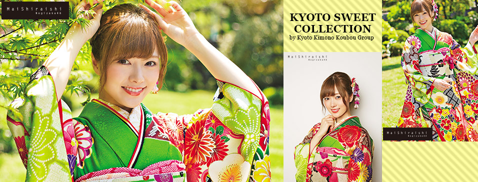 【振袖ブランド特集】京都きもの工房 Kyoto Sweet Collectionの店舗画像2