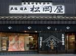 松岡屋の店舗サムネイル画像