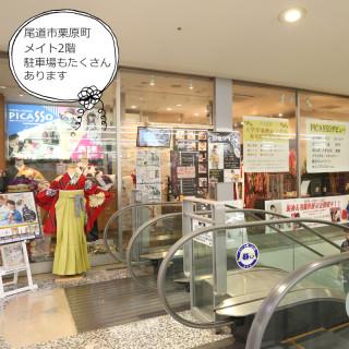 レンタル衣装&Totalスタジオ ピカソ 尾道メイト店の店舗画像1