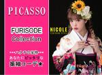 レンタル衣装&Totalスタジオ ピカソ 福山蔵王店の店舗サムネイル画像