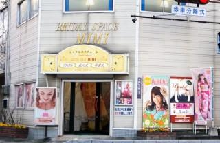 ブライダルスペースMIMIの店舗画像1
