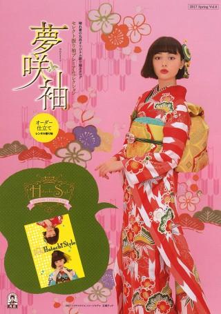 【2017夢咲袖SpringVOL.6玉城ティナ】