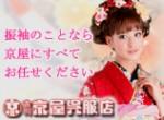 有限会社 京屋呉服店の店舗サムネイル画像