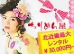 ちりめん屋 イオン福知山店の店舗サムネイル画像