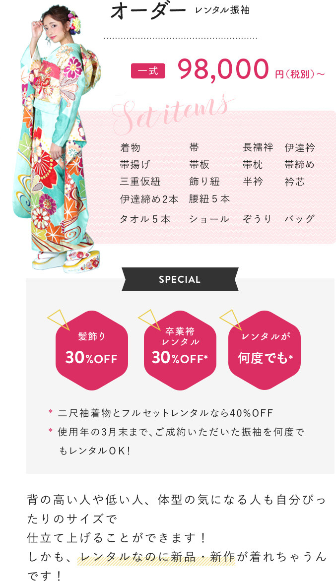 menu-furisode-plan-item1