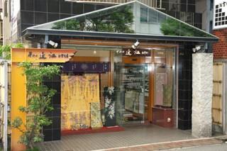 そめの近江 江古田店の店舗画像1