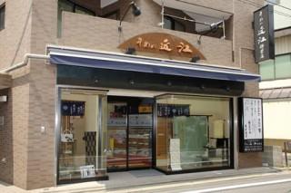 そめの近江 経堂店の店舗画像1