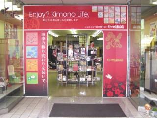 中村呉服店の店舗画像1