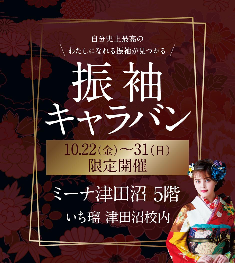 1 2110original-tsudanuma-mv
