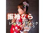 振袖レンタル 岡崎市 レンタルブティックいとうの店舗サムネイル画像