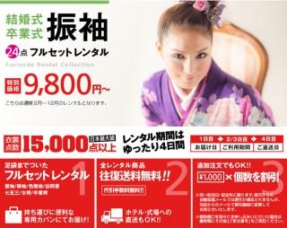 総合貸衣裳館Mai 楽天市場店の店舗画像2