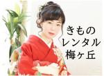 きものレンタル梅ヶ丘の店舗サムネイル画像