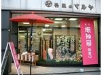 呉服のマルヤの店舗サムネイル画像