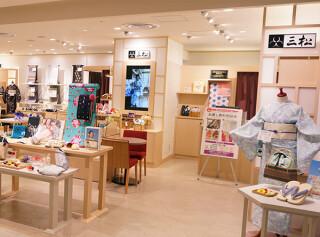 三松 静岡店の店舗画像1