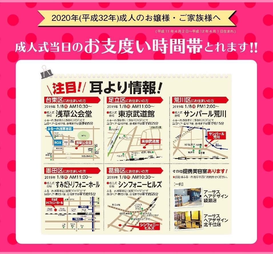 FireShot Capture 209 - 浅草店限定決算総力祭セール - rinz-fleur.com - コピー (4)