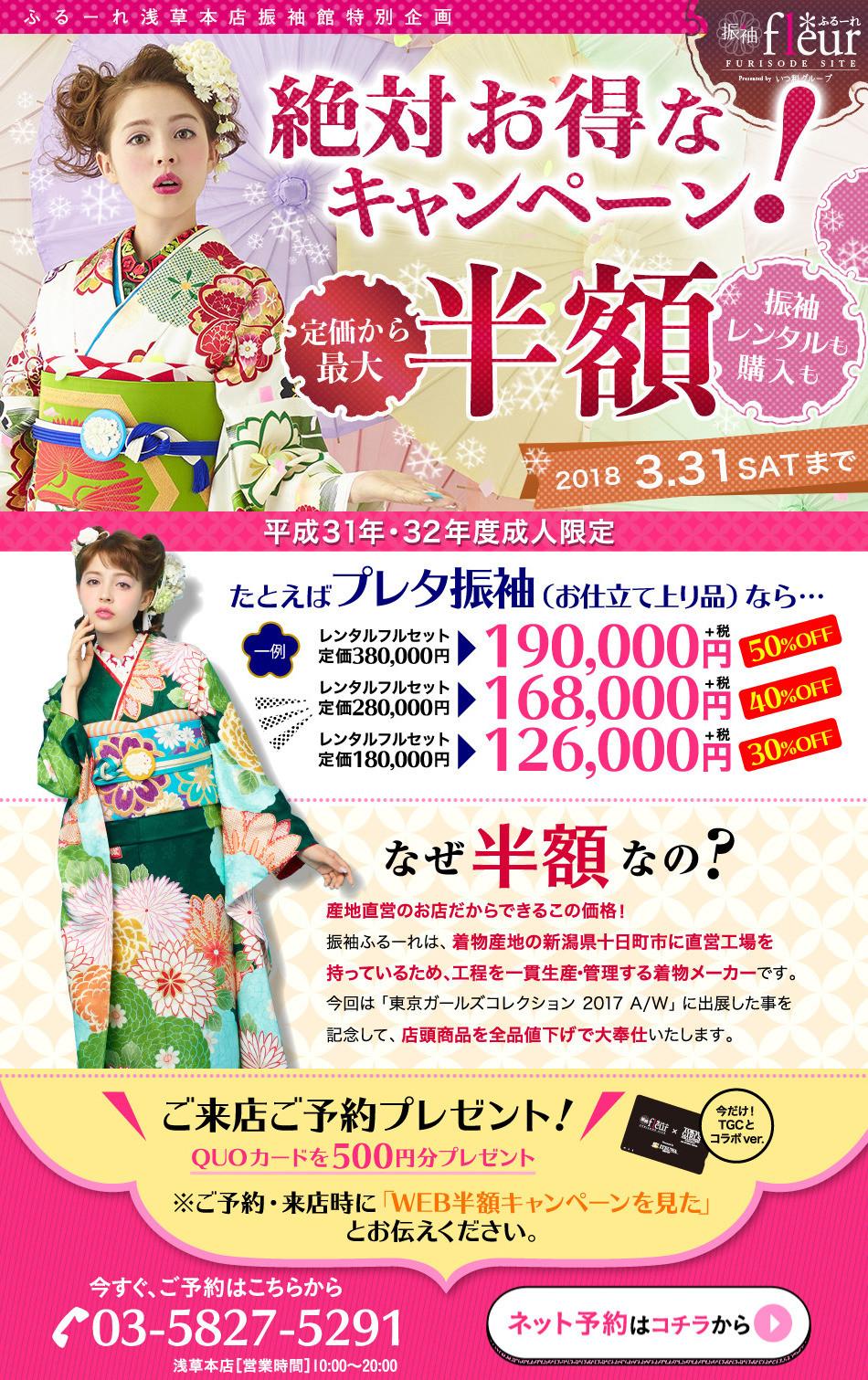 FireShot Capture 154 - 浅草店限定決算総力祭%8-iloveimg-converted