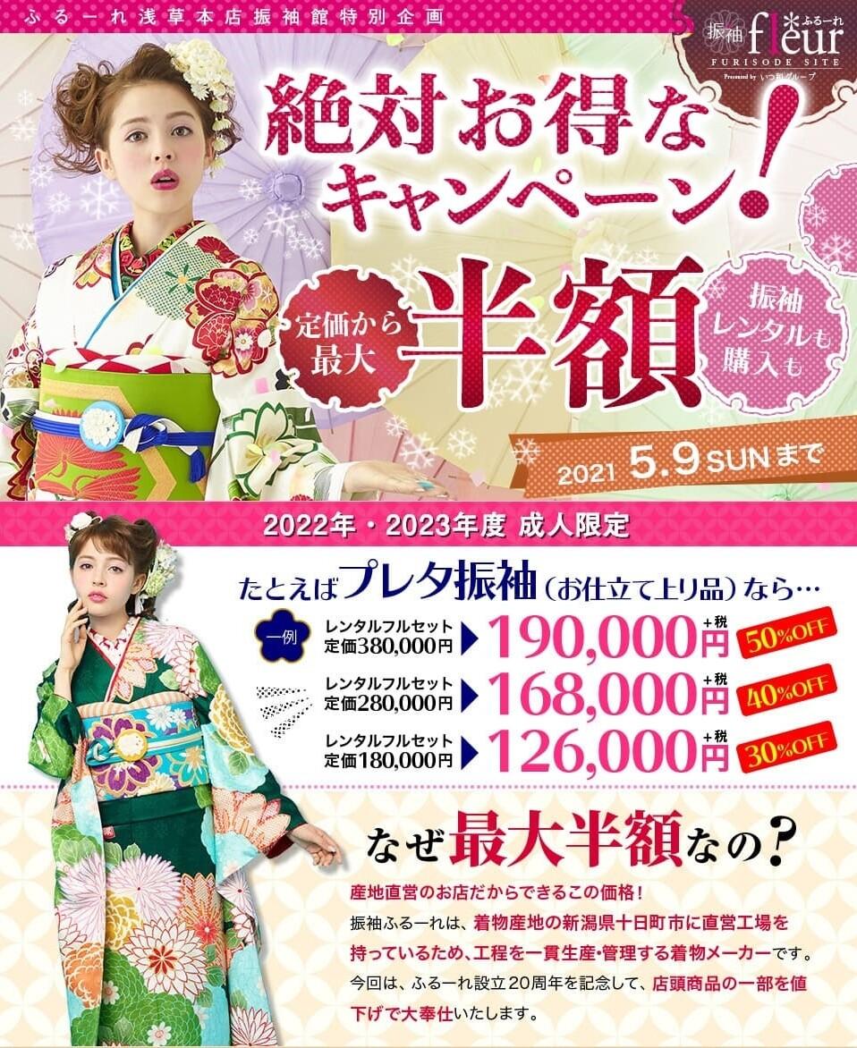 FireShot Capture 320 - 浅草店限定決算総力祭セール - rinz-fleur.com