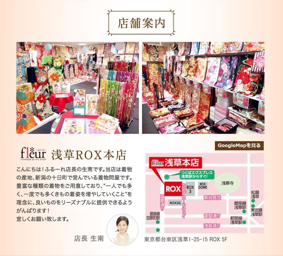 FireShot Capture 209 - 浅草店限定決算総力祭セール - rinz-fleur.com
