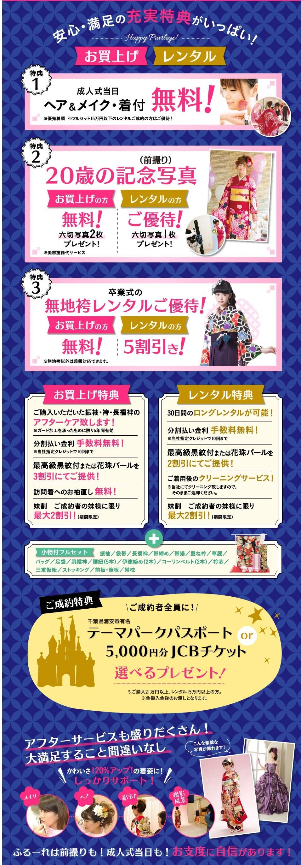 FireShot Capture 209 - 浅草店限定決算総力祭セール - rinz-fleur.com - コピー (2)