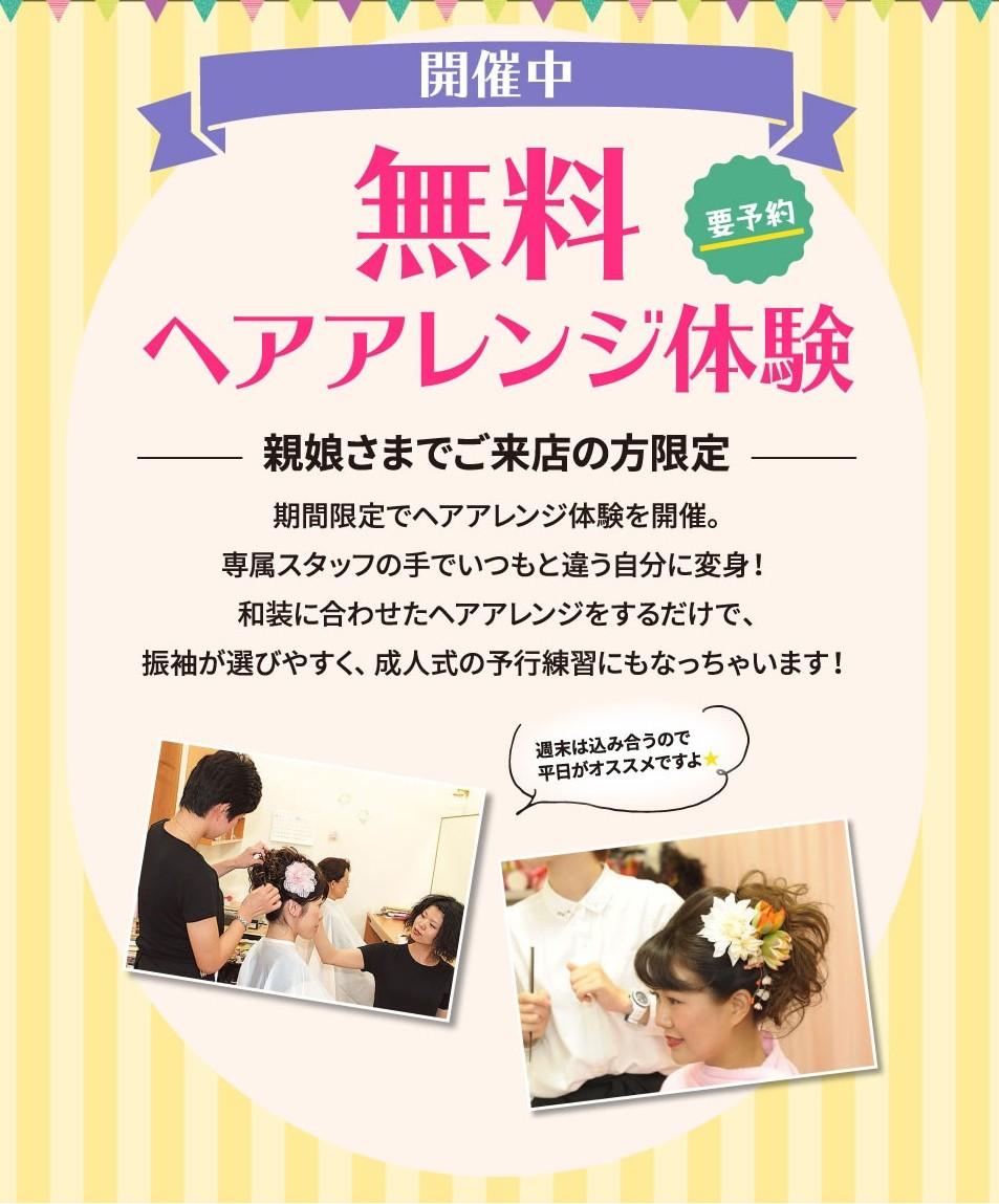 FireShot Capture 209 - 浅草店限定決算総力祭セール - rinz-fleur.com - コピー (3)