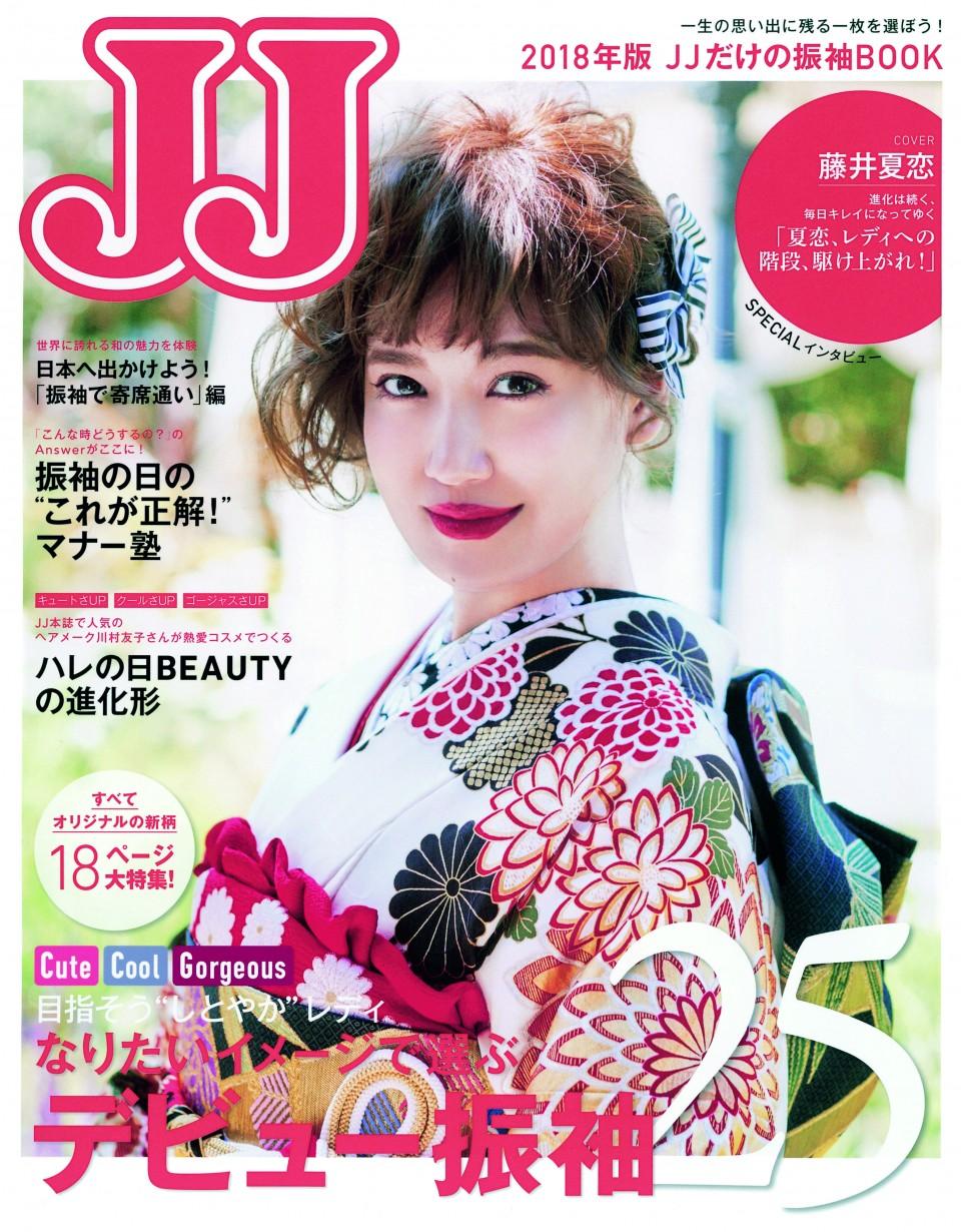 2018年_JJ表紙-iloveimg-compressed-iloveimg-compressed