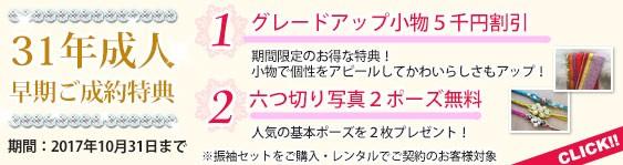 banner_tokuten02