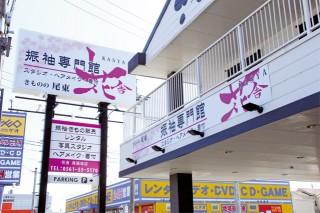 振袖専門館 花舎 尾張旭店の店舗画像1