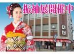 きものサロン丸栄(丸栄呉服店)の店舗サムネイル画像