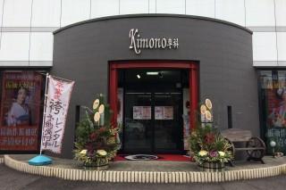 きもの専科林 北名古屋市 岩倉市の店舗画像1