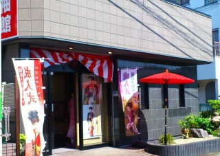 京秀LaLa振袖館(日野本店)の店舗画像1