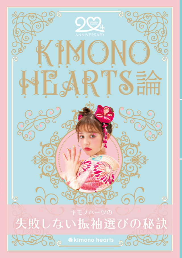 kimono hearts論
